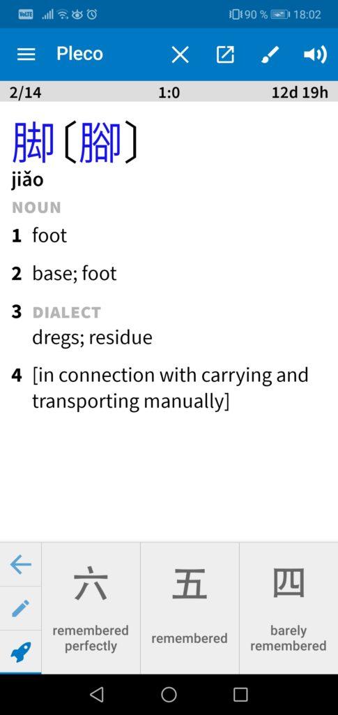 Un exemple de flahcard dans l'application Pleco